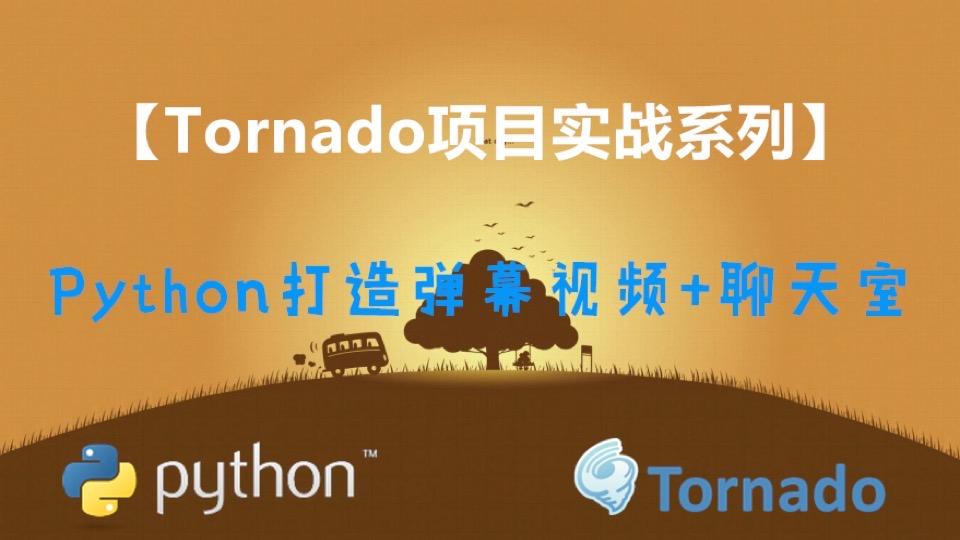Tornado开发弹幕视频聊天室项目-网易精品单课精品网课