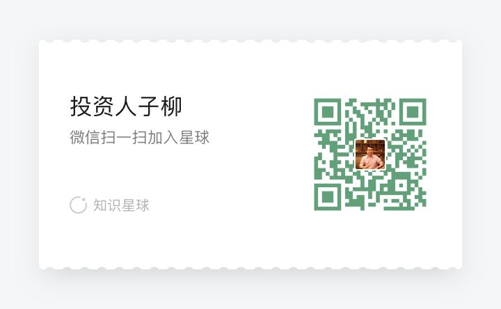 原淘宝大学校长投资人子柳(赵超)的投资创业问答录